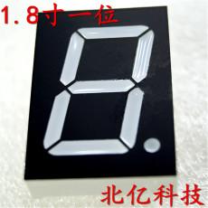 1.8英寸一位数码管 单1位七段数码管显示器 共阴共阳红光 绿光 兰光18011AH BHRS