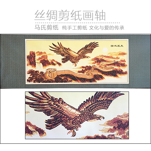 蔚县剪纸 挂轴装饰画竖轴 纯手工制作团购