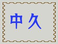 南通中久纺织品有限公司