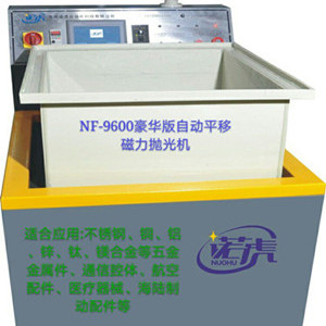 NF-9808通讯器材外壳内孔精密去毛刺机 全自动交叉孔,多孔去毛刺设备