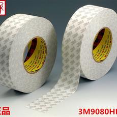 东莞供应原装正品3M9080HL超强粘性白色半透明无纺布双面胶