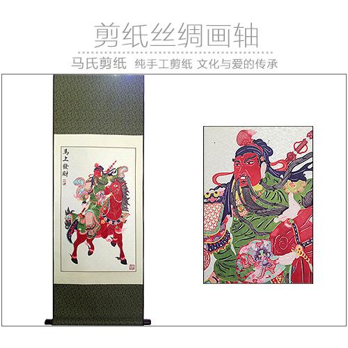 蔚县剪纸 纯手工 丝绸画轴 装饰画挂轴 批发