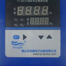 消防显示控制一体化智能控制压差感控器