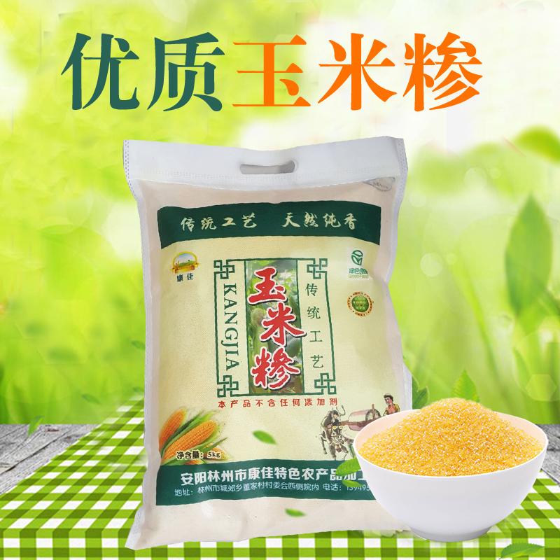 优质玉米糁特供 石磨玉米糁 传统玉米糁