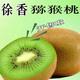 武功县崛起徐香猕猴桃10斤装  适应性强开始结果早  品质优良