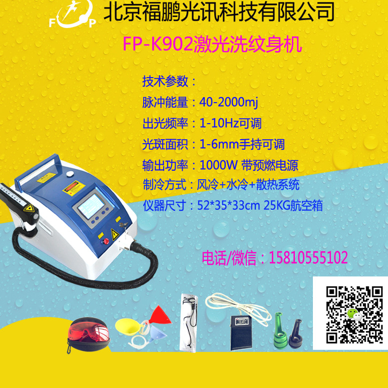 北京福鹏K9激光洗纹身机 洗纹身价格
