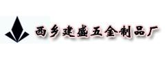 深圳市宝安区西乡建盛五金制品厂