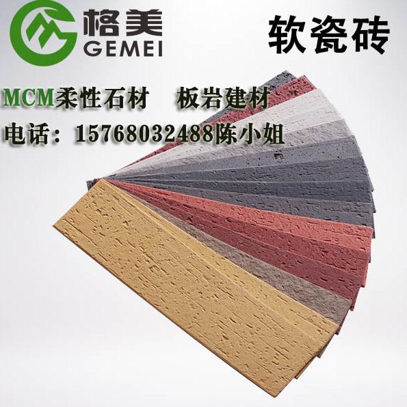 浙江软瓷砖厂家