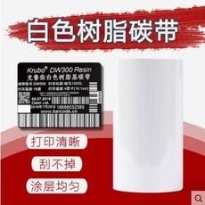 白色彩色全树脂碳带标签亚银打印色带