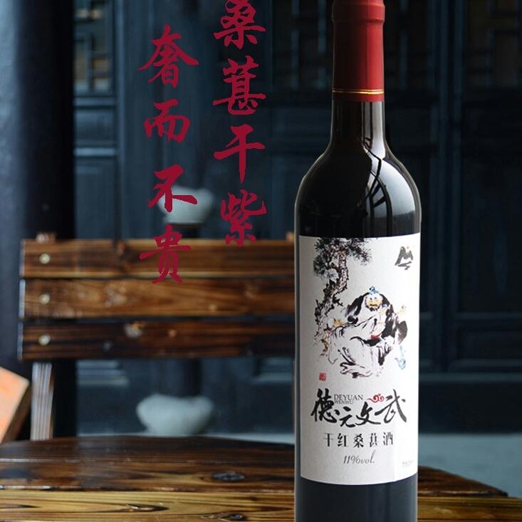 文武酿干型桑葚酒