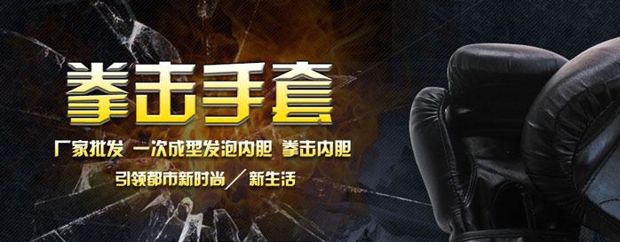 中国拳套交易网