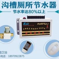 红外线智能节水器|公共厕所冲厕器|节水设备|公厕自动感应器