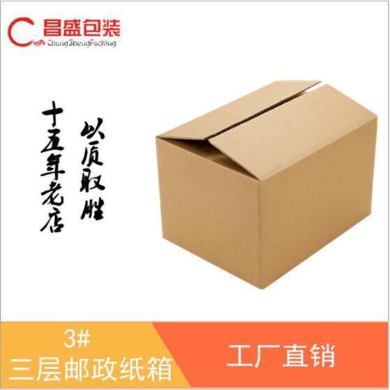 外贸包装包装 纸箱批发定做3层3号快递打包纸箱 包装盒定制 纸箱