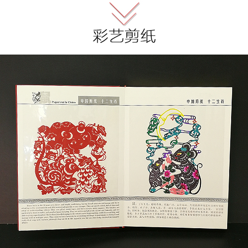 非遗中国:剪纸艺术