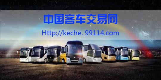 中国客车交易网