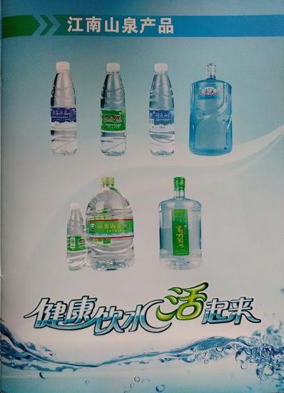 江南山泉全系列山泉水