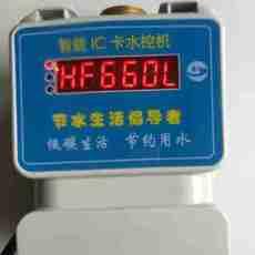 淋浴刷卡机/浴室刷卡机/水控器/节水控制器/淋浴刷卡器