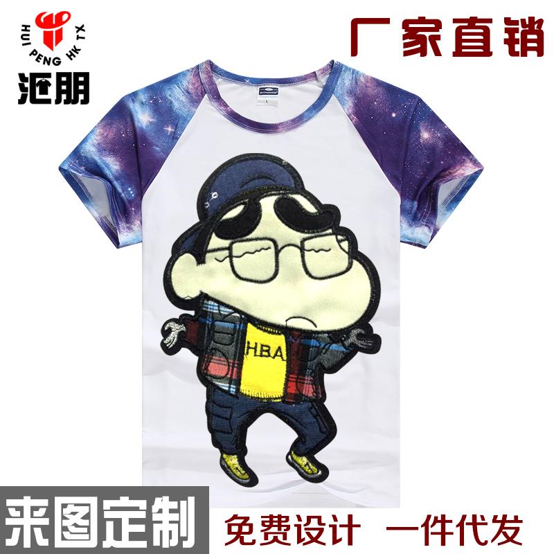 广州汇朋定制 情侣装 亲子装   热升华文化衫星空广告衫数码印图莫代尔T恤