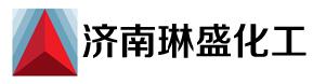 济南琳盛化工有限公司