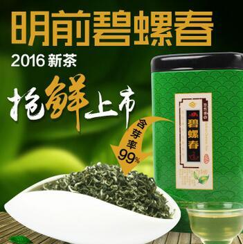 供应 明前特级绿茶散茶罐装 洞庭碧螺春