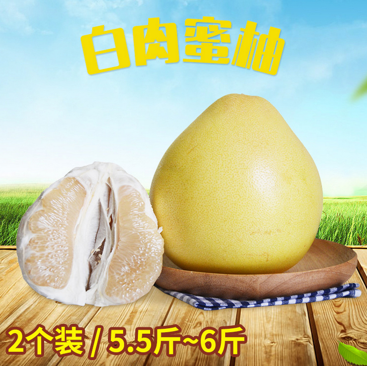 亚丹果蔬  白肉蜜柚(2个装5.5斤-6斤)
