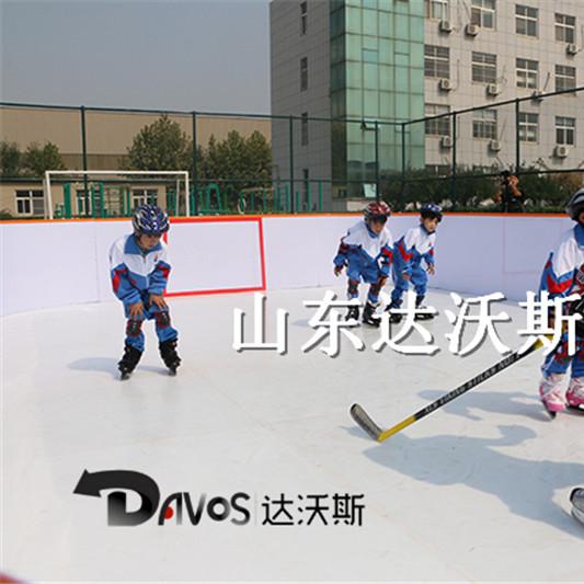 冰球场专用仿真冰地板和塑料围挡加工厂家 山东宁津达沃斯