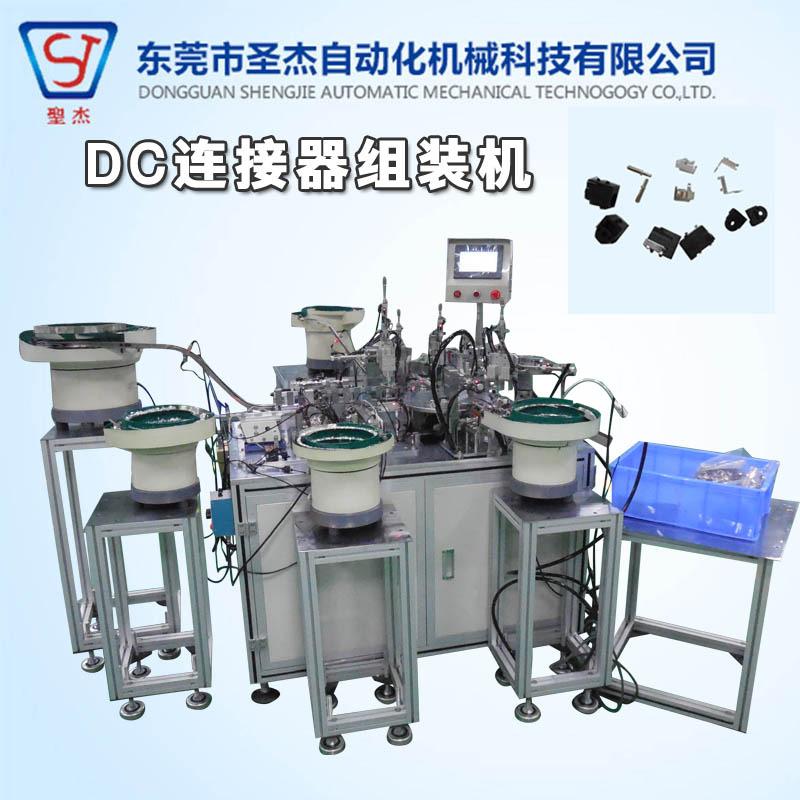 厂家专业生产东莞非标自动化DC连接器机械设备组装机 非标自动化机械设备 电子产品组装加工