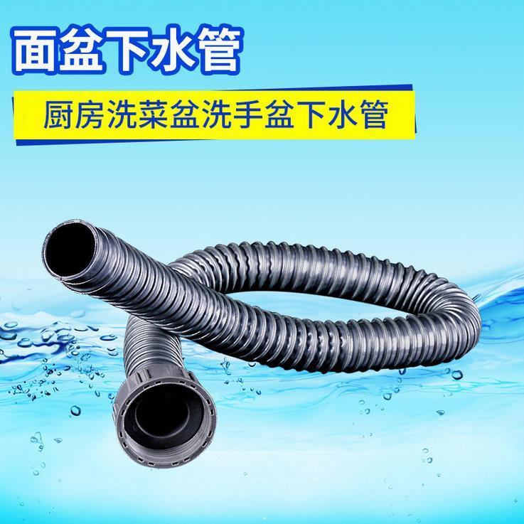 厨房洗菜盆洗手盆下水管 磐安水槽塑料下水管 pvc排水软管