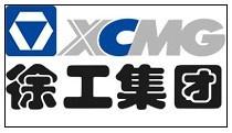 徐州工程机械集团有限公司