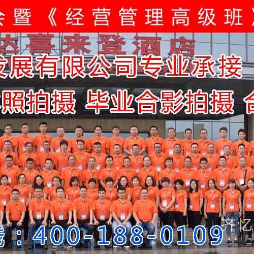 杭州拍千人大合影 杭州千人集体照 当天可出片