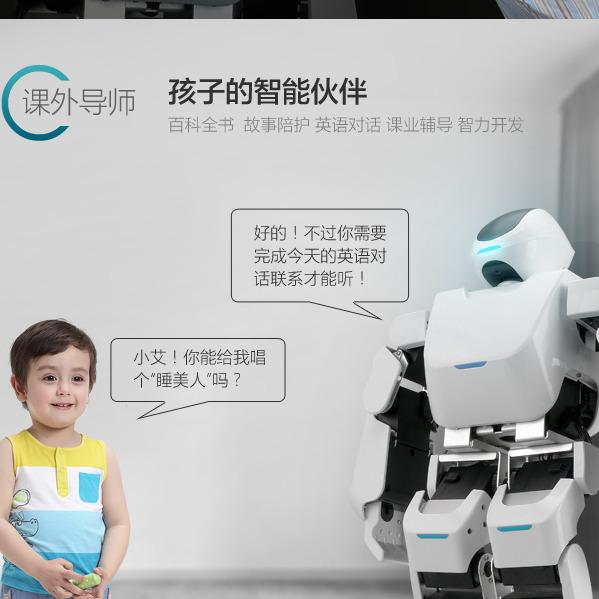 智能机器人 儿童玩具 早教学习机器人 送孩子生日礼物益智机器人 高科技对话春晚声控机器人