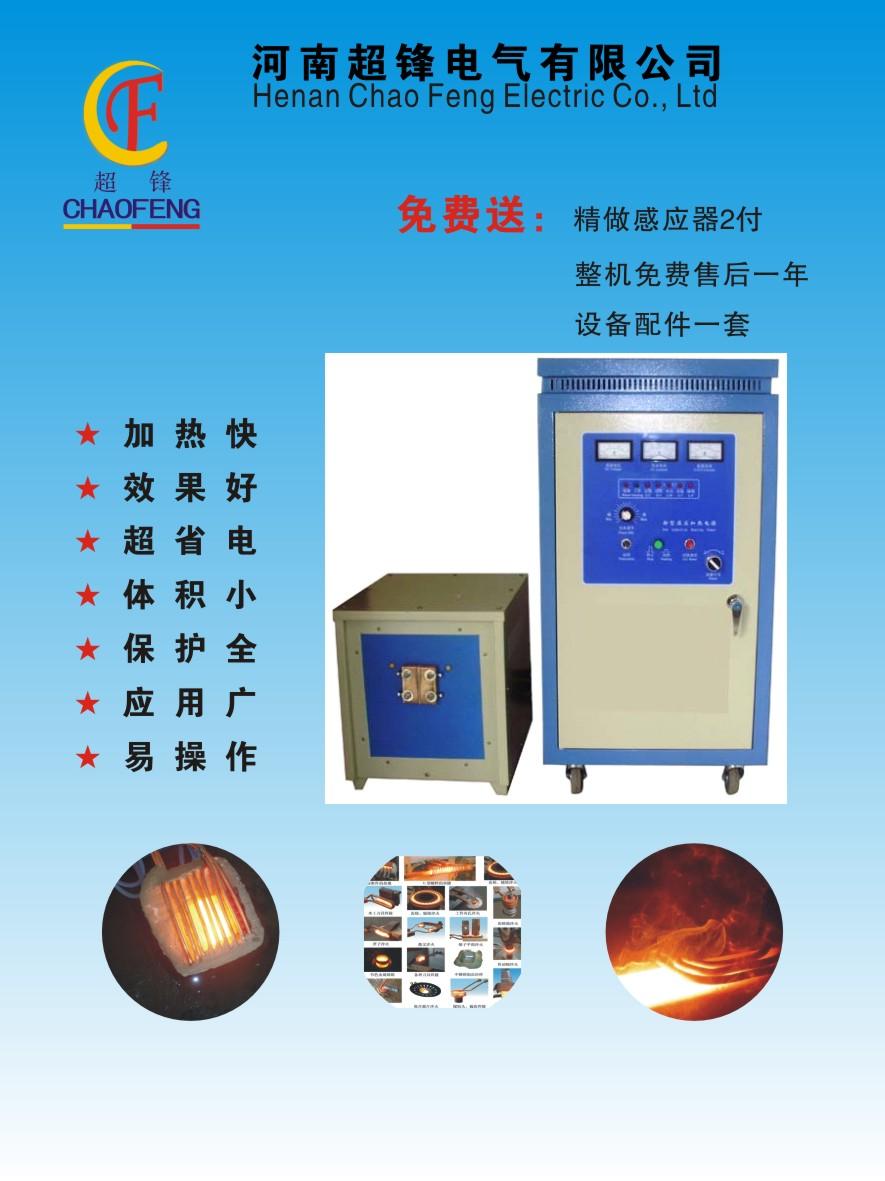 新型IGBT标准件红打锻造加热设备就是省电