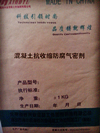 顺义外环厂家销售混凝土抗收缩防腐气密剂