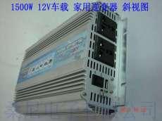 1500W车载 家用冰箱逆变器 12V/24V/48V转220V电源转换器,