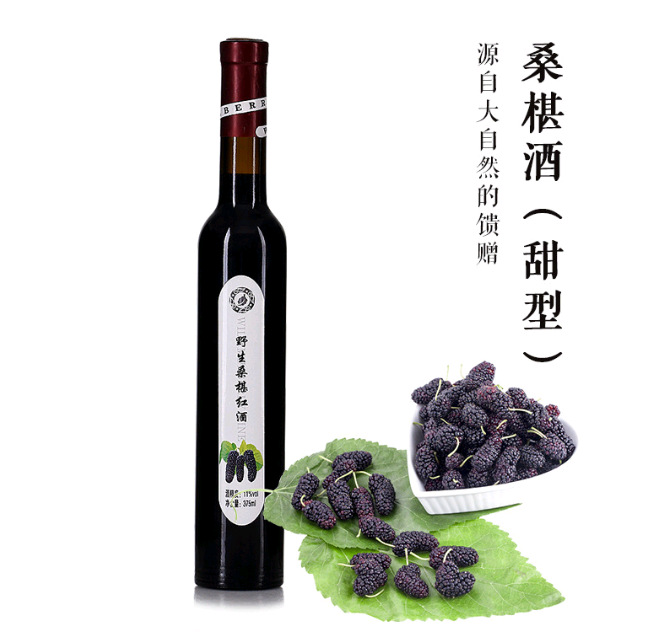 野生桑椹红酒(甜型)