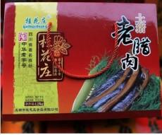 供应桂花庄 老腊肉 1.25KG精品礼盒