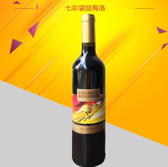 澳大得亚原瓶进口七彩袋鼠系列梅洛干红葡萄酒