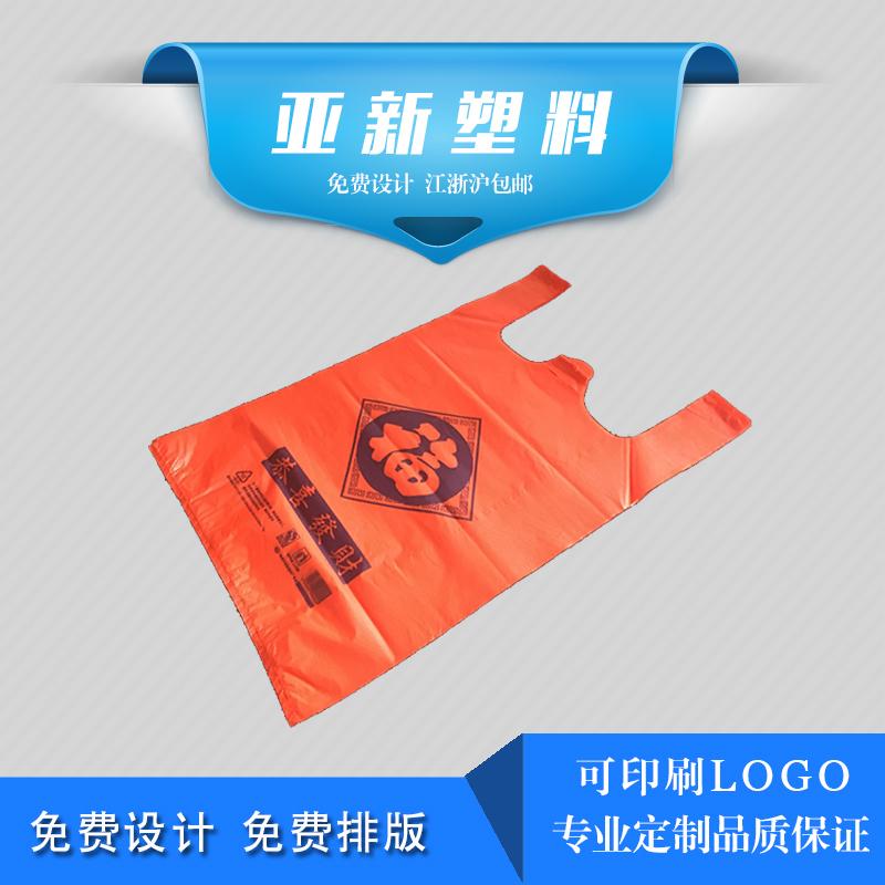 亚新塑料供应背心袋 超市背心袋 马甲袋 塑料胶袋子  来电咨询