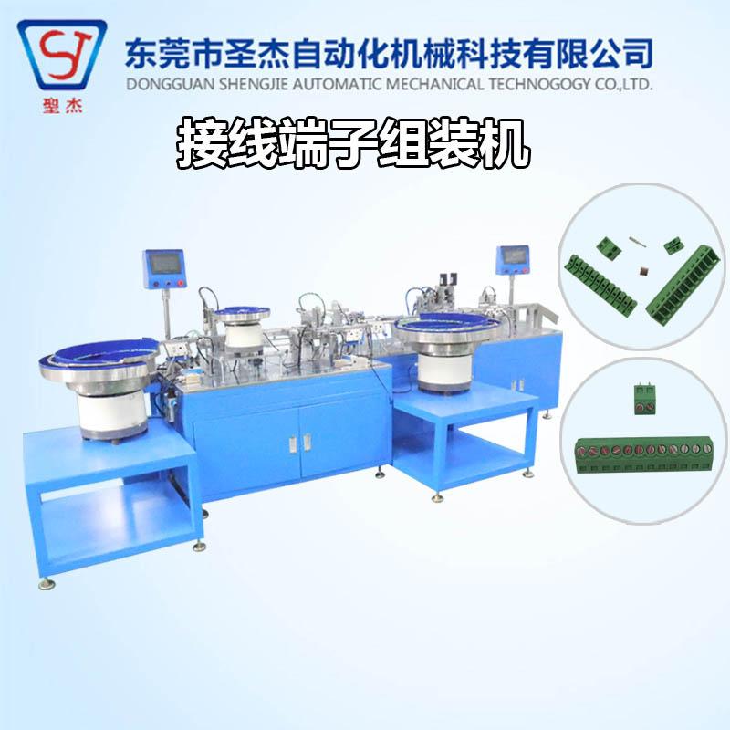 厂家直销 接线端子全自动锁螺丝组装机 端子排链接器自动组装机