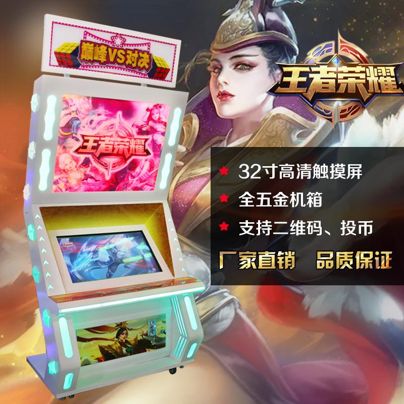 2017新款投币游戏机能玩王者荣耀的游戏机游戏厅大型电玩城街机