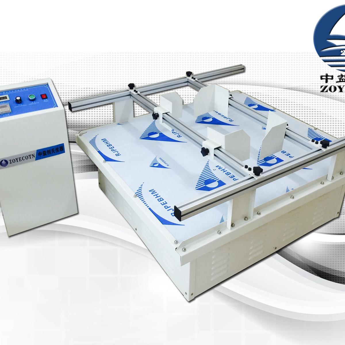 电磁式振动台 电磁式振动台 模拟环境震动试验仪东莞