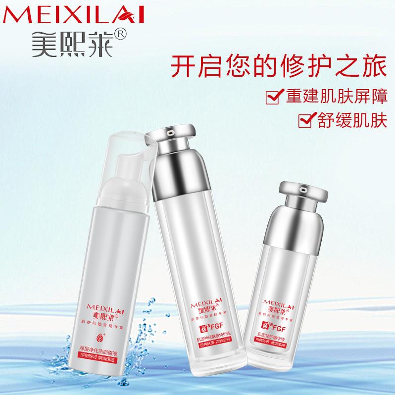 修复激素脸角质修补补水保湿