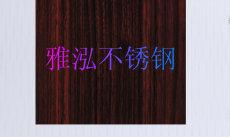 彩色不锈钢覆膜板木纹系列06