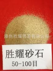 供应天然黄色石英砂 擦洗硅砂 铸造砂系列产品 50-100目