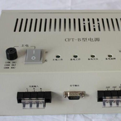 供应消防直流稳压联动内置式电源CFT-B 30A