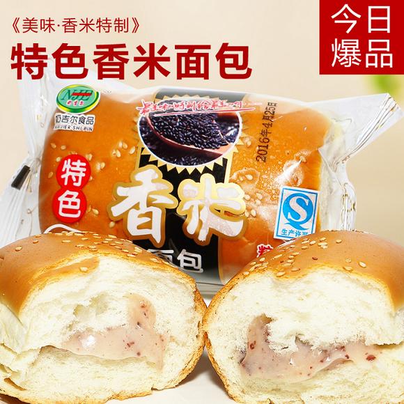 供应 奶酪夹心香米面包3800g休闲零食奶吉尔面包早餐食品面包蒸蛋糕