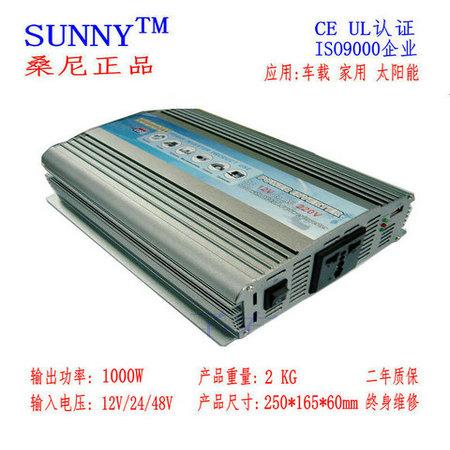 桑尼1000W车载逆变器12V转220V家用太阳能变压器