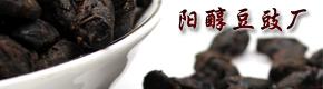 广东省瑞其顿食品有限公司阳江市阳醇豆豉厂