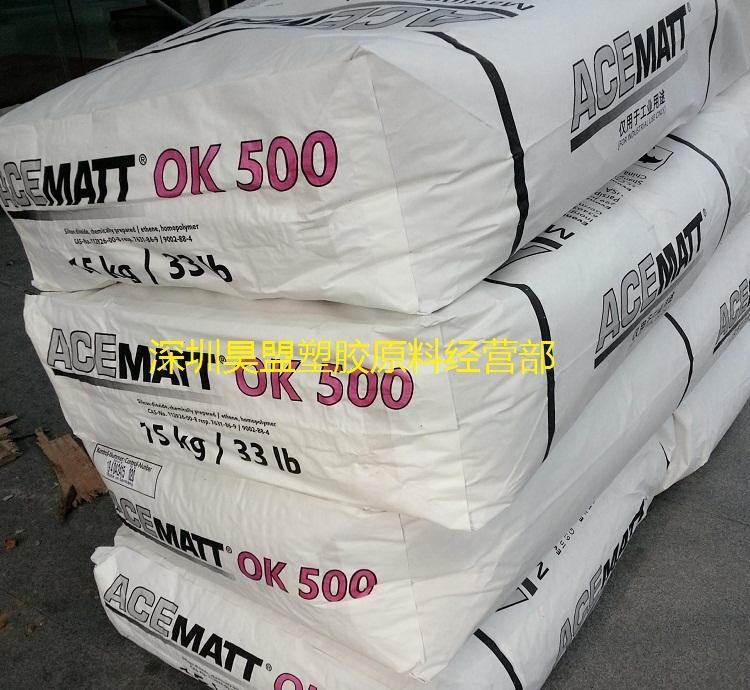 供应德固赛OK-500哑粉涂料消光粉消光剂