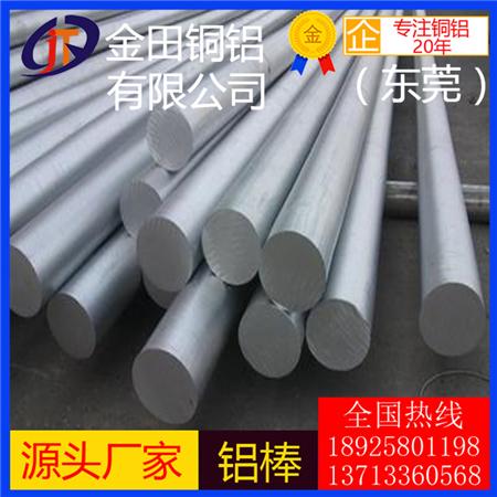 3003H14铝棒 ly12铝合金棒 铝棒 6061大直径 6061 工业防锈铝棒 纯铝棒直径11